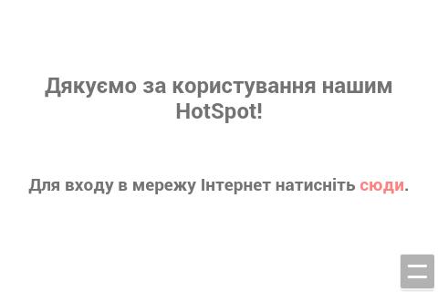 настройка HotSpot