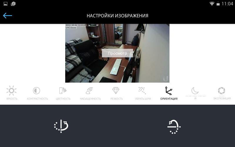 UniFi Video Camera Dome настройка камеры с мобильного приложения