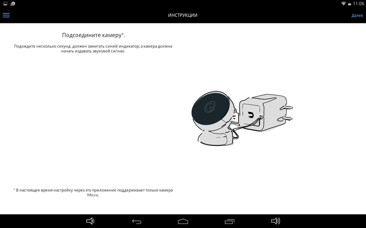 UniFi Video Camera Dome подключение камеры на андроиде