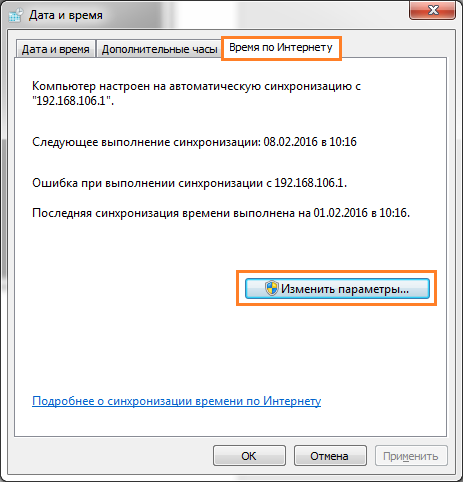 Windows время