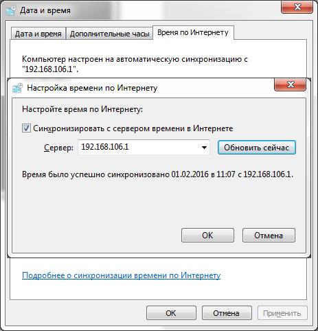 Windows время - ручная синхронизация