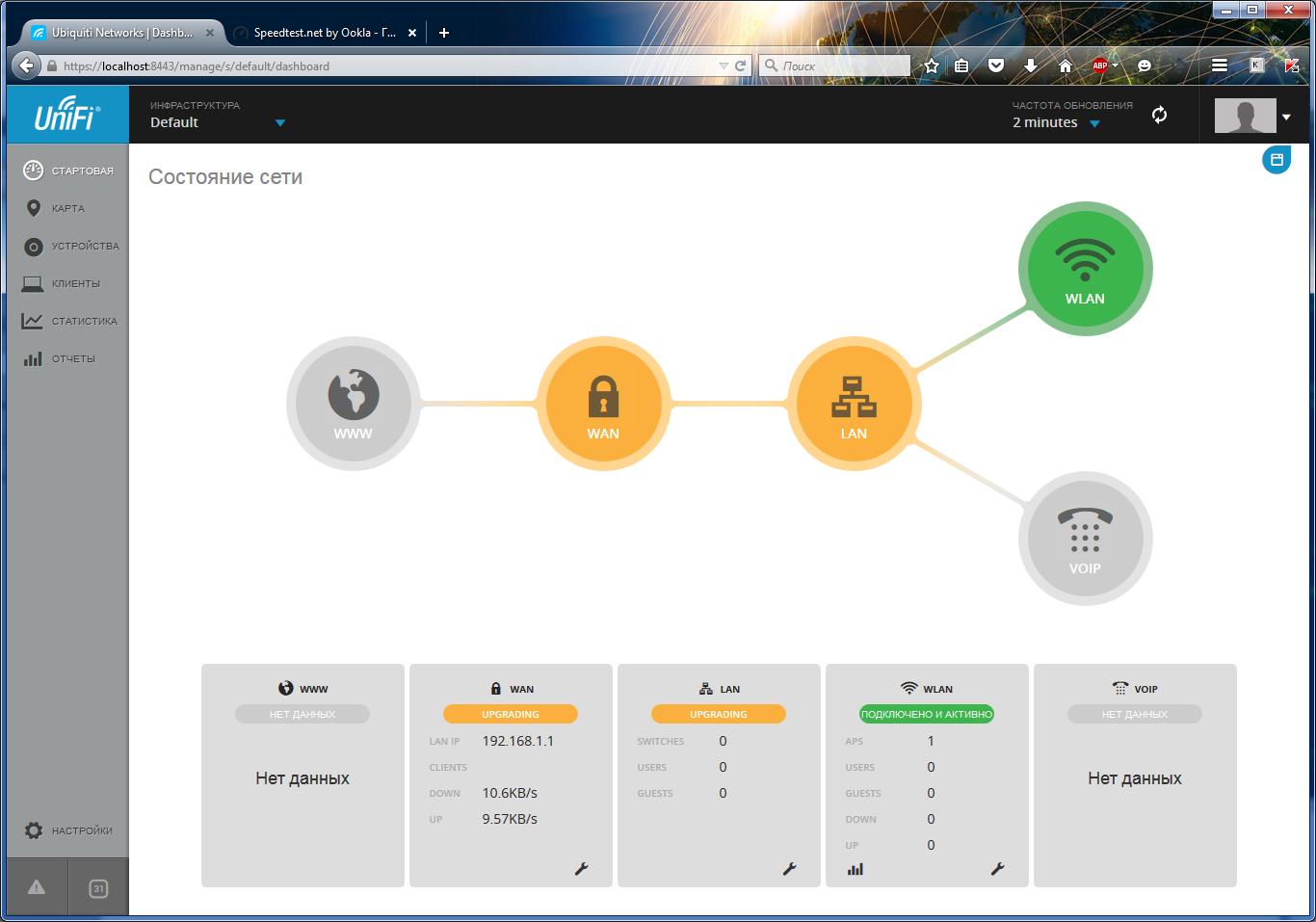 UniFi Controller подключение к сети