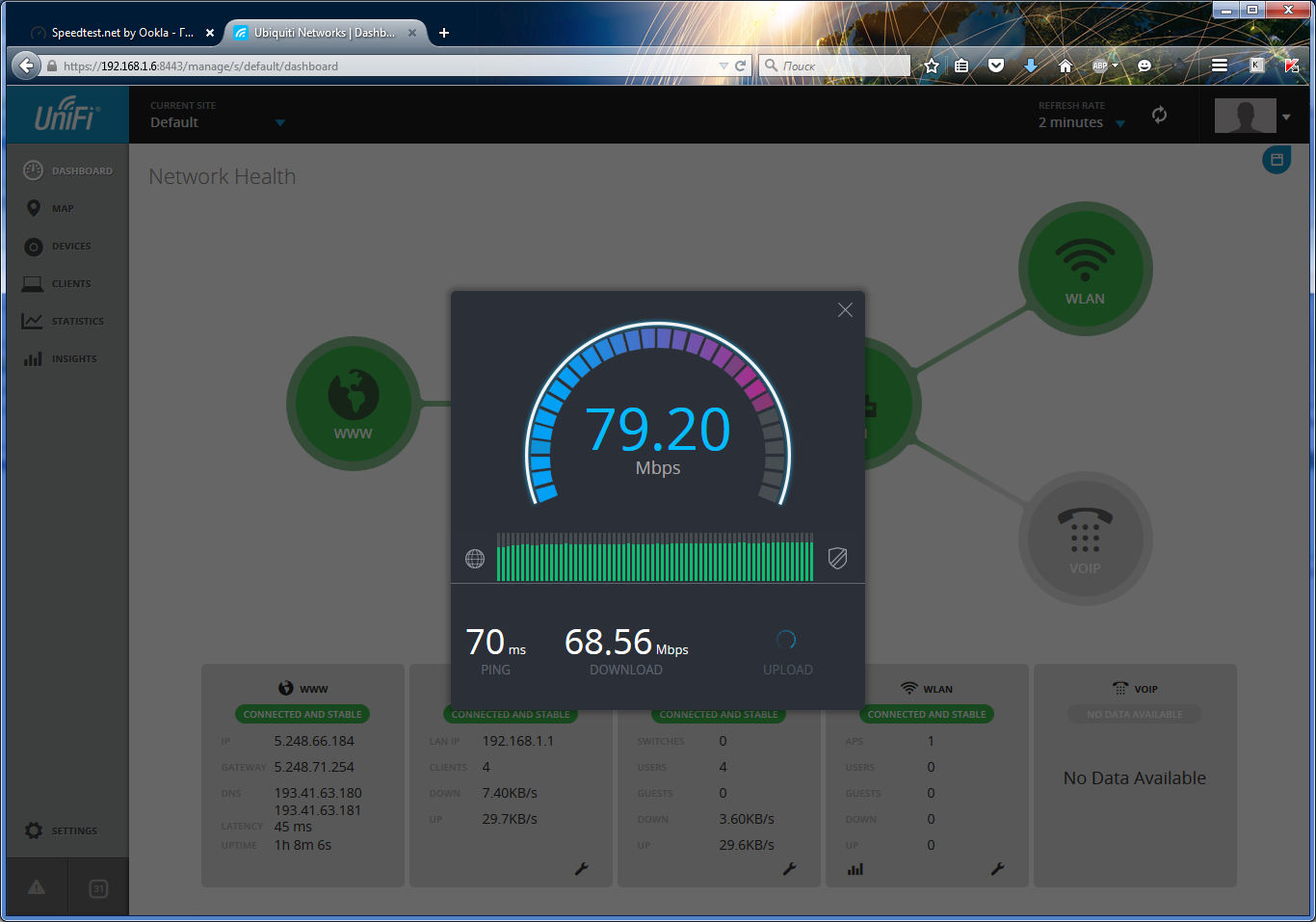 UniFi Controller тест скорости сети