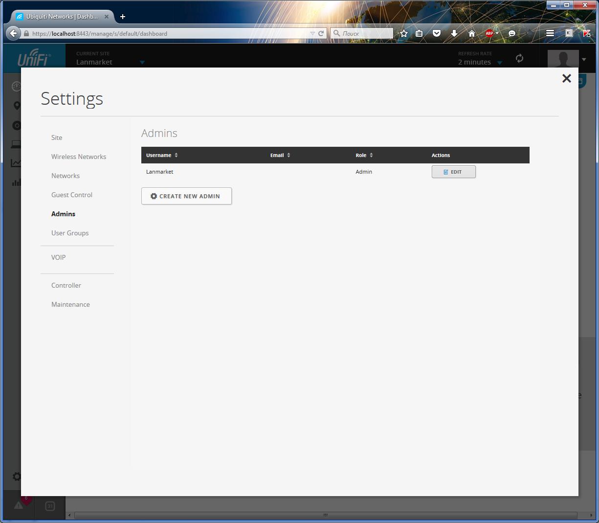 UniFi Controller новый аккаунт администратора