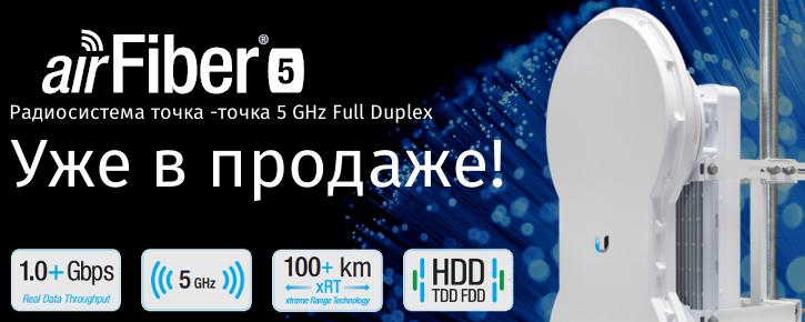 Радиосистема AirFiber AF5 уже в продаже!