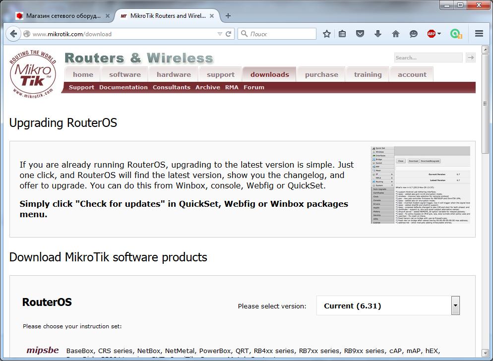 Поиск актуальной версии RouterOS