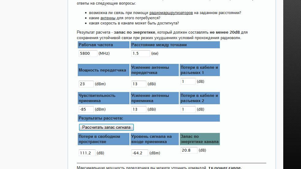 Предварительный расчет уровней сигнала UL RSSI со стороны базы и DL RSSI со стороны абонента