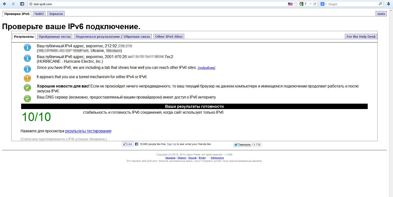 Экран результатов настройки IPv6 подключения