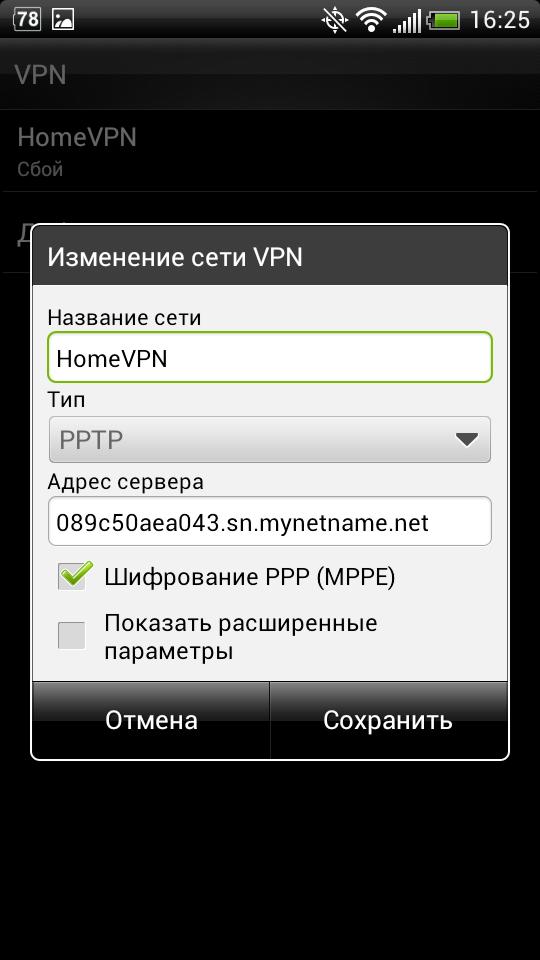 изменение сети VPN