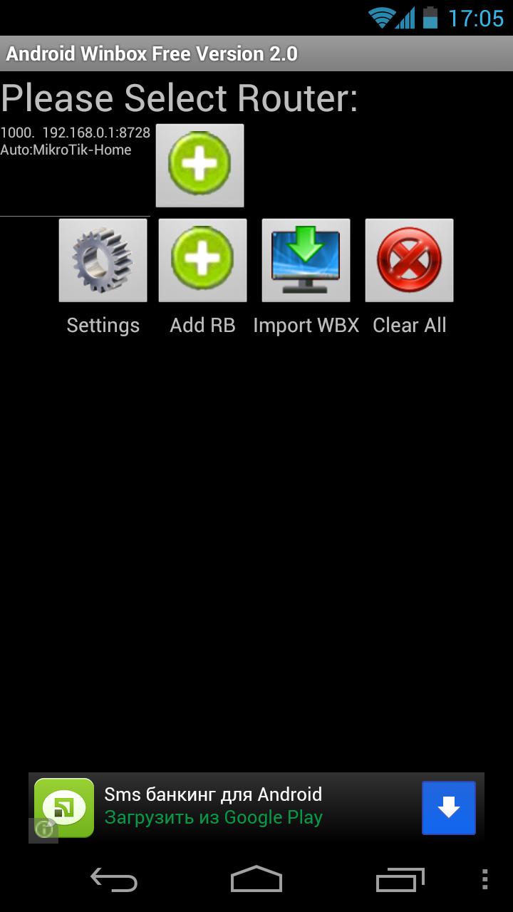 pic 2 управление оборудованием Mikrotik через Android