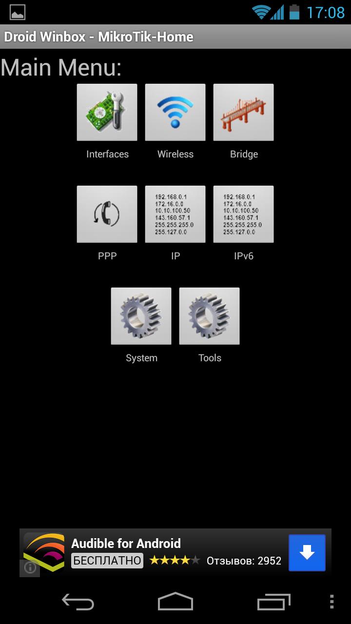 Работа с оборудованием Mikrotik через мобильные устройства
