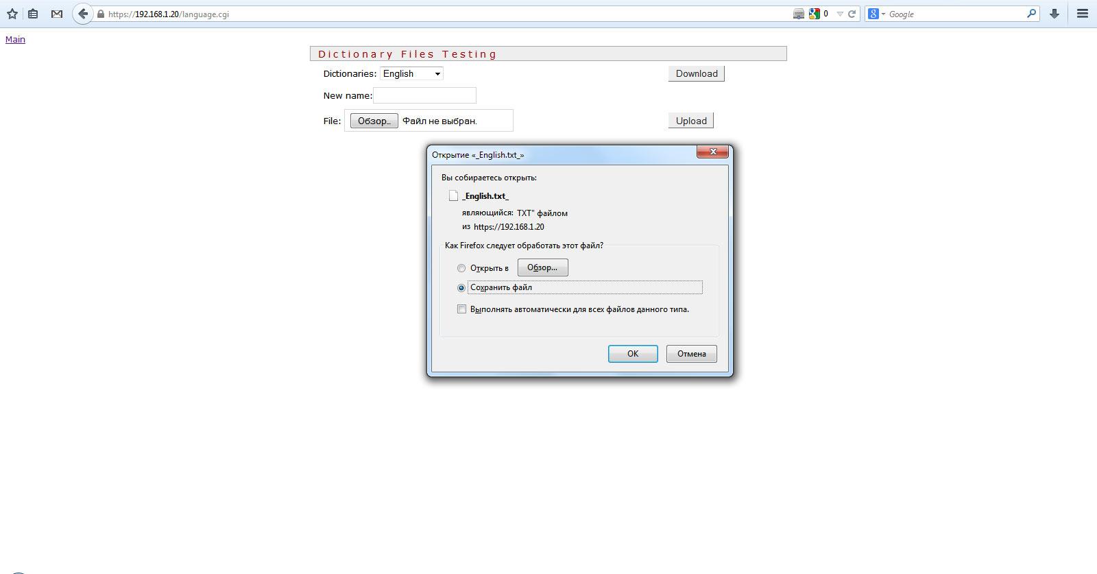 Перевод интерфейса беспроводных точек доступа pic3